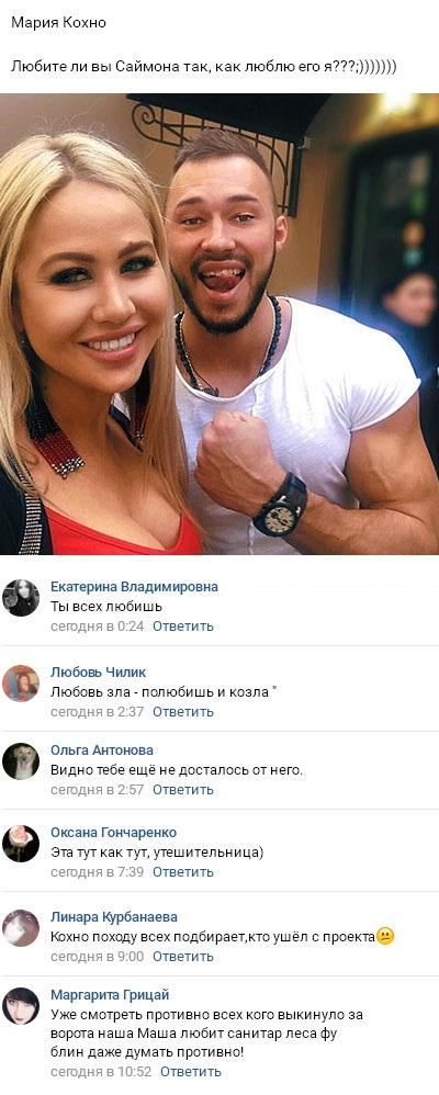 Поползли слухи о романе Марии Кохно с бывшим возлюбленным Елены Хроминой