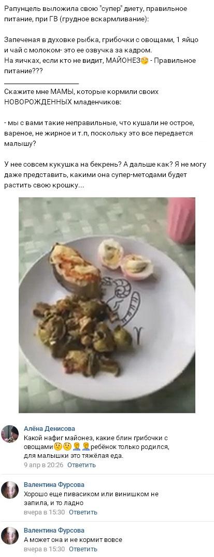 Хейтеры нашли еще одно подтверждение что Ольга Рапунцель не была беременной