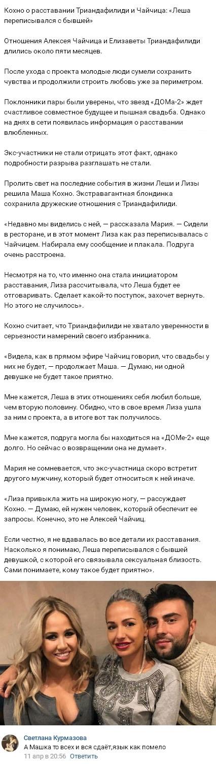 Мария Кохно слила причину расставания Елизаветы Триандафилиди и Алексея Чайчица