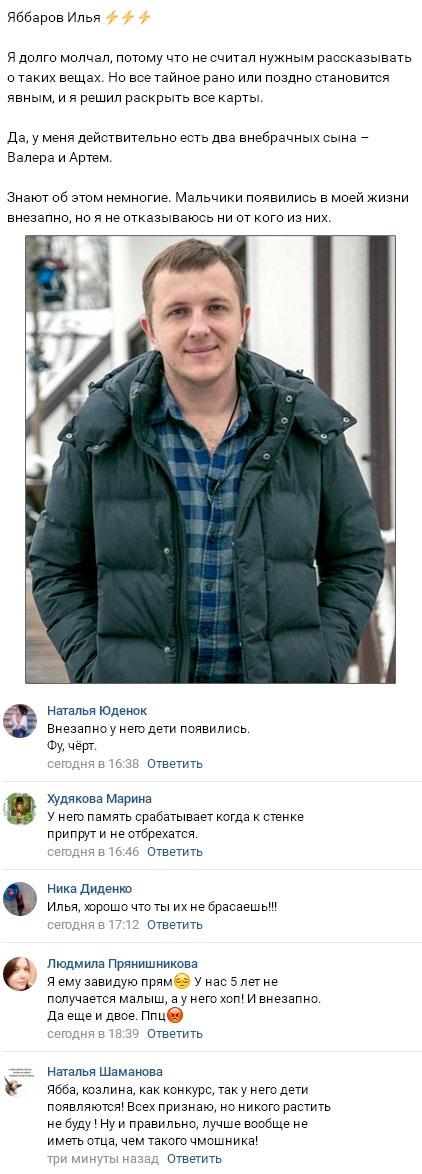 Илья Яббаров сделал шокирующее признание по поводу своих детей