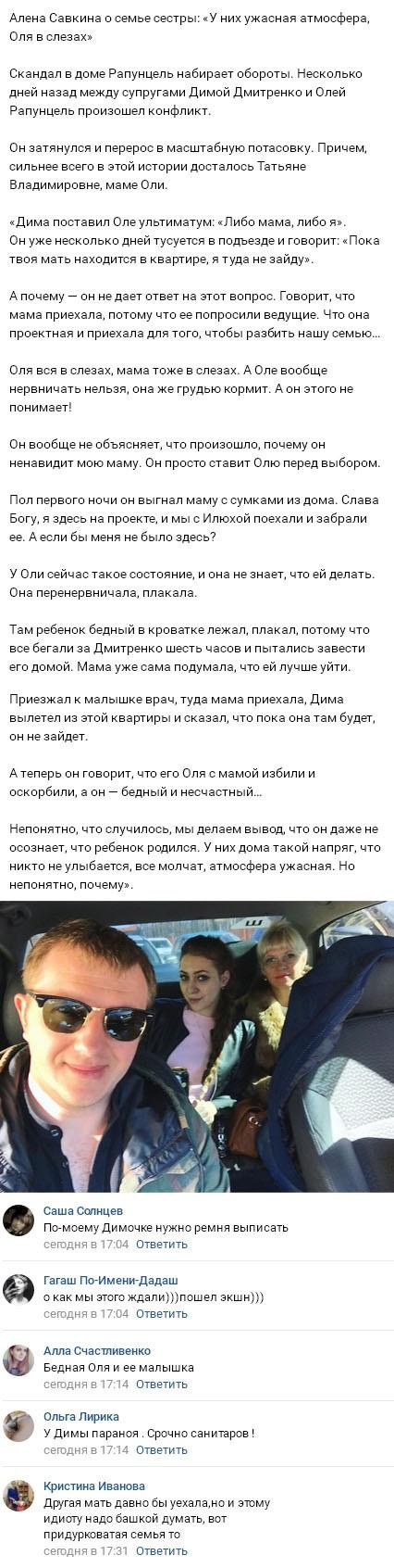 Алена Савкина раскрыла правду о конфликте Рапунцелей