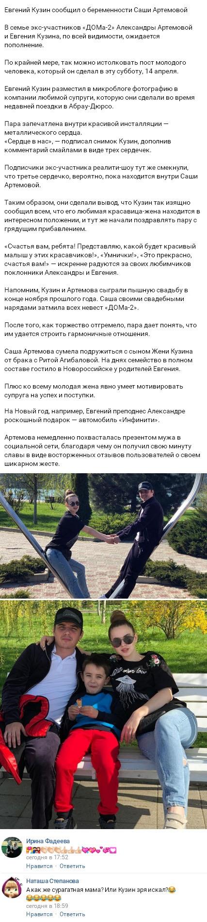 Александра Артемова и Евгений Кузин порадовали сенсационными новостями