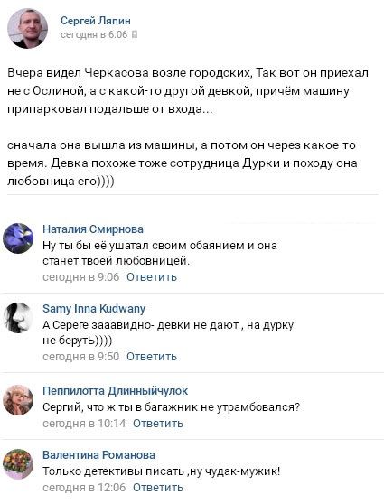 Всплыла правда о романе Андрея Черкасова с сотрудницей Дома-2