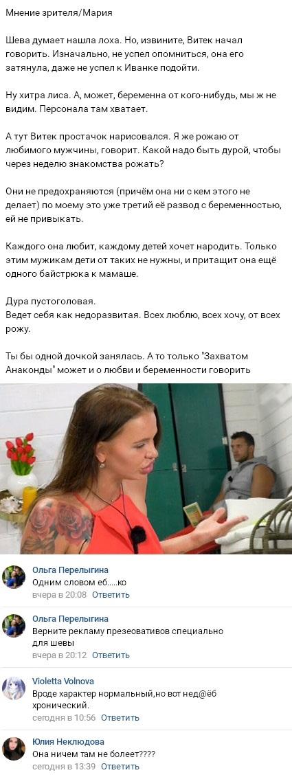 Александра Шева пыталась скрыть отца ребенка