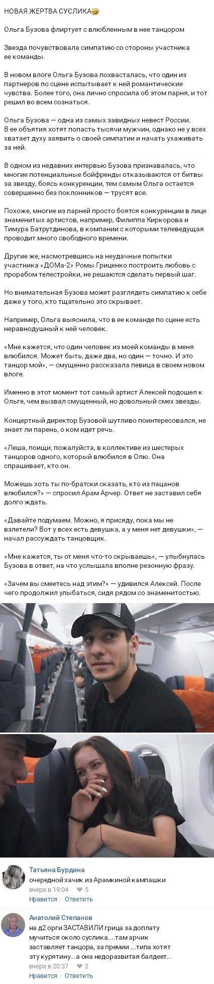 С кем на самом деле крутит роман Ольга Бузова