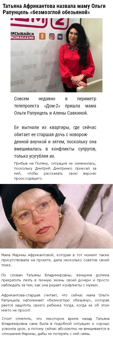 Татьяна Африкантова словесно набросилась на мать Ольги Рапунцель