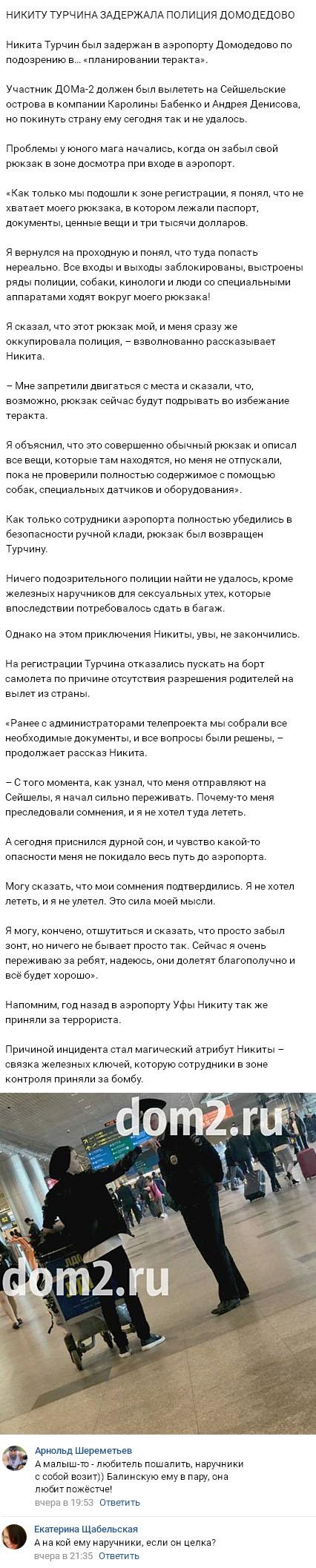 Никиту Турчина задержали в аэропорту Домодедово как террориста