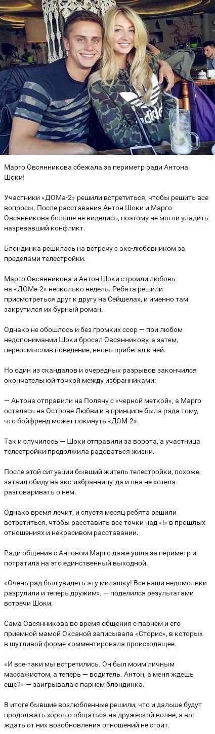 Маргарита Овсянникова сбежала с проекта ради встречи с бывшим возлюбленным