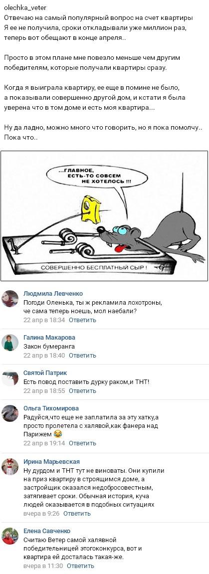 Ольга Ветер ответила на вопросы по поводу квартиры