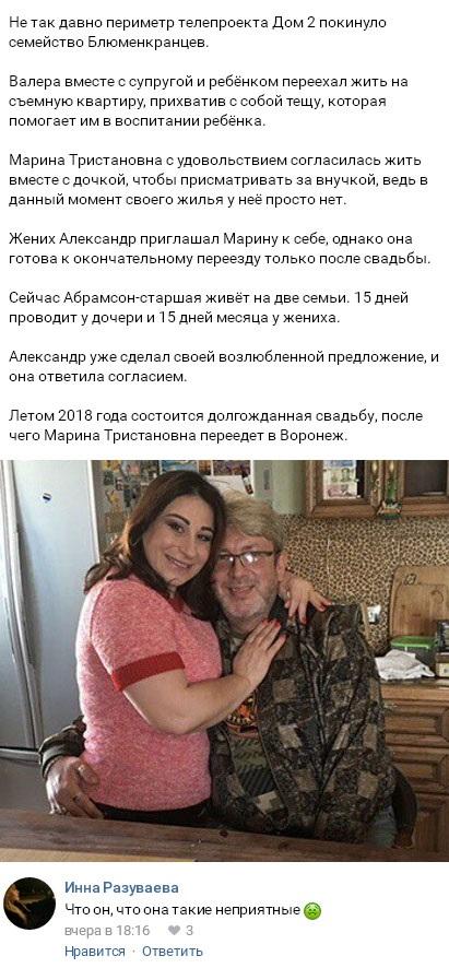Марина Тристановна Абрамсон озвучила дату предстоящей свадьбы