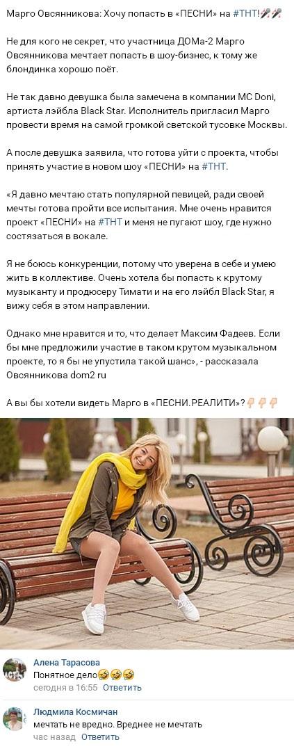 Маргарита Овсянникова готова начать свою карьеру на канале ТНТ