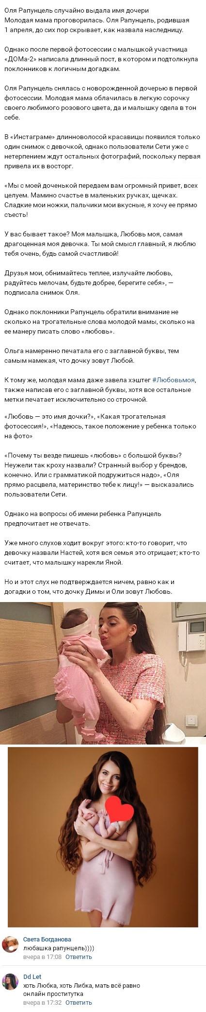 Ольга Рапунцель забылась и раскрыла имя дочери