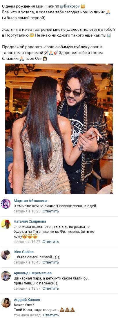 Романтические отношения Ольги Бузовой и Филиппа Киркорова