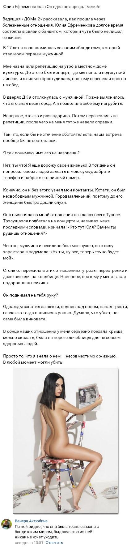 Юлия Ефременкова рассказала об ужасных прошлых отношениях