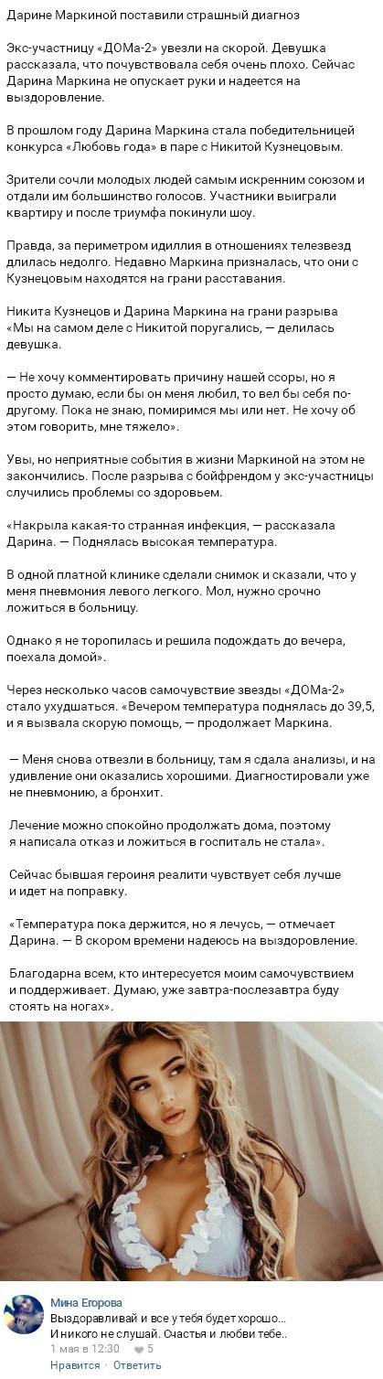 Дарина Маркина поведала о серьезных проблемах со здоровьем