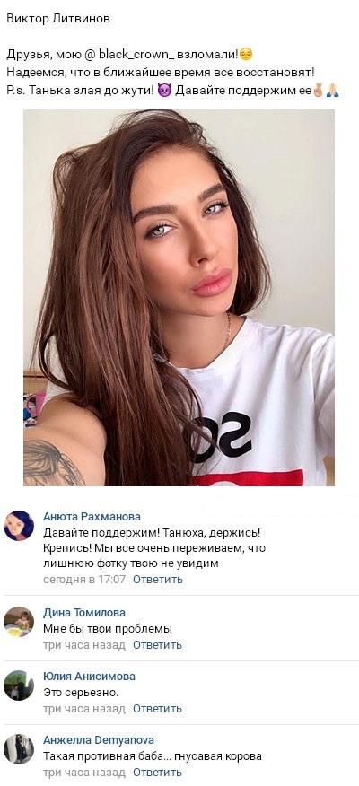 Татьяна Мусульбес разозлилась из-за того что случилось за кадром