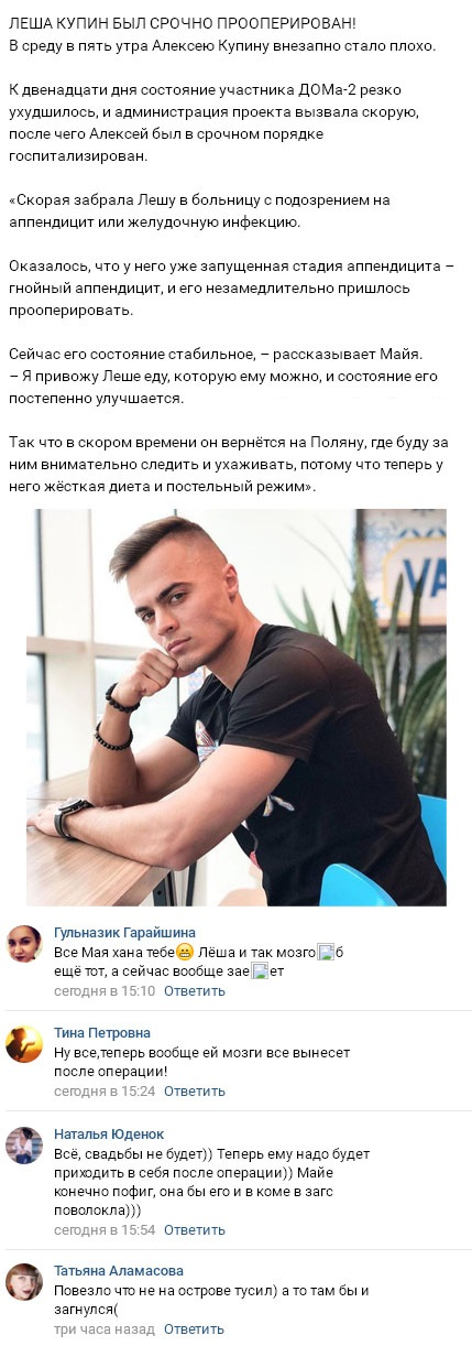 Алексей Купин едва не распрощался с жизнью