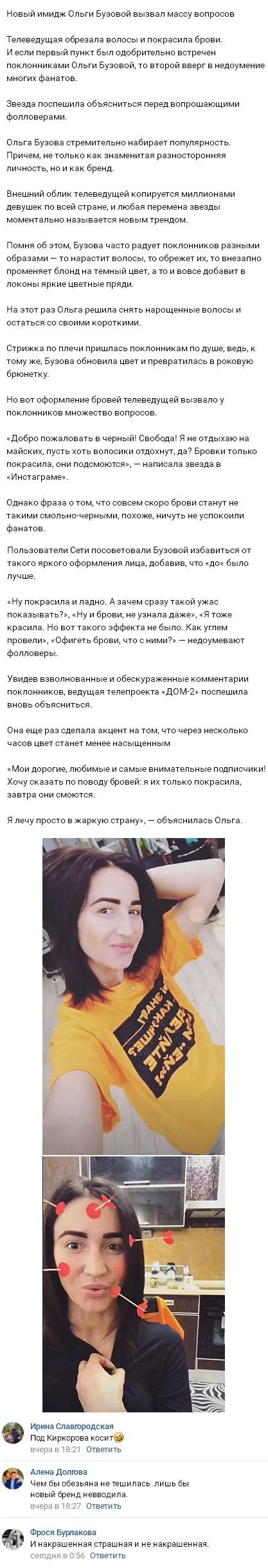 Ольге Бузовой начала оправдываться за новую внешность