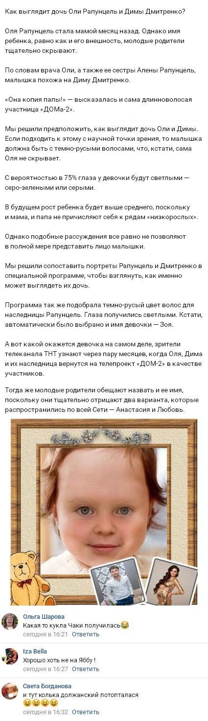 Лицо новорожденной дочери Дмитрия Дмитренко и Ольги Рапунцель