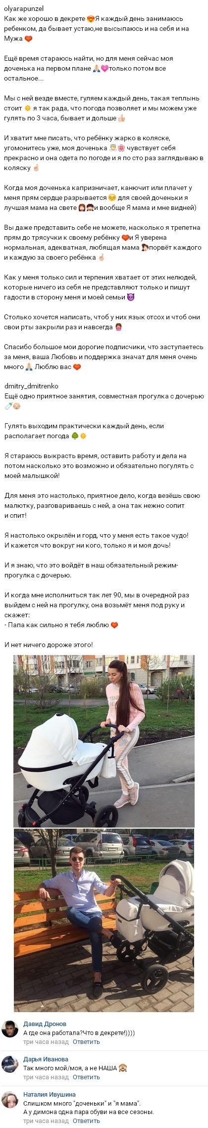 Ольга Рапунцель рассказала чем занимается в декретном отпуске