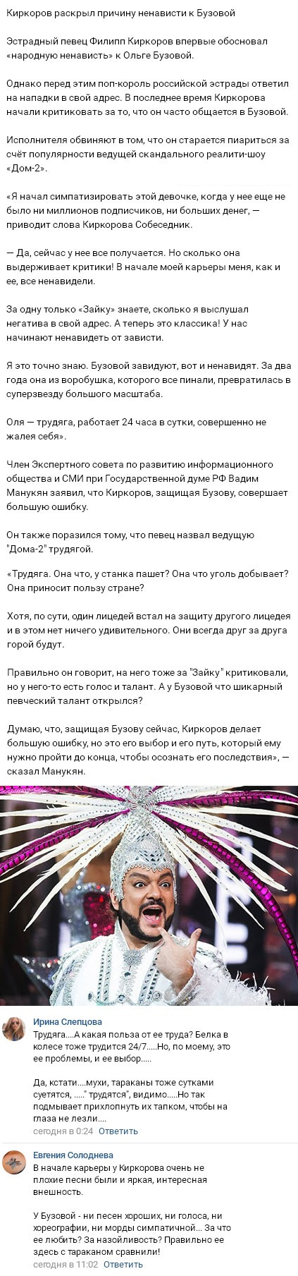 Филипп Киркоров пояснил почему многие так ненавидят Ольгу Бузову
