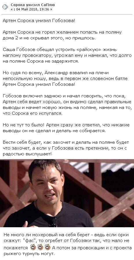 Артем Сорока мастерски унизил Александра Гобозова
