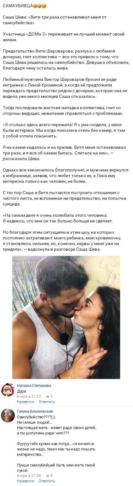 Александра Шева пыталась покончить с собой на Сейшелах
