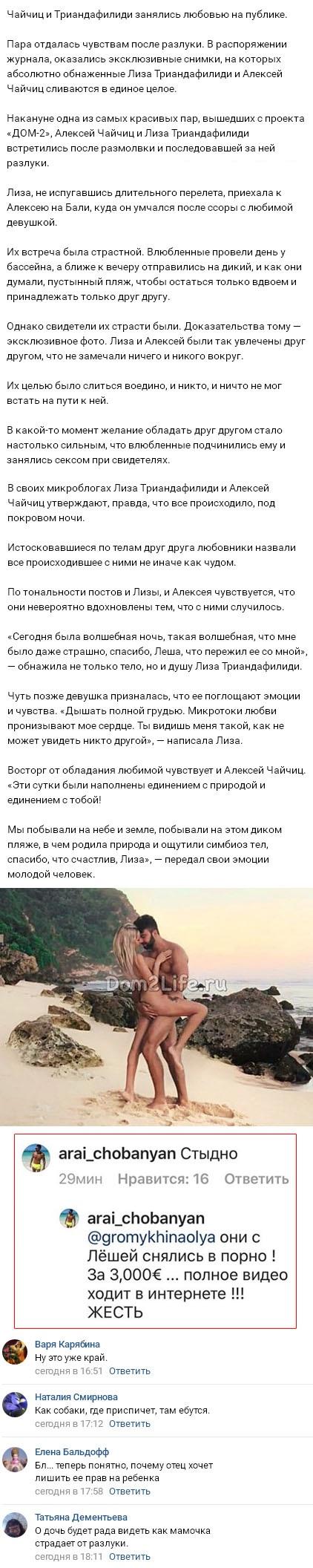 Елизавета Триандафилиди и Алексей Чайчиц снялись в фильме для взрослых