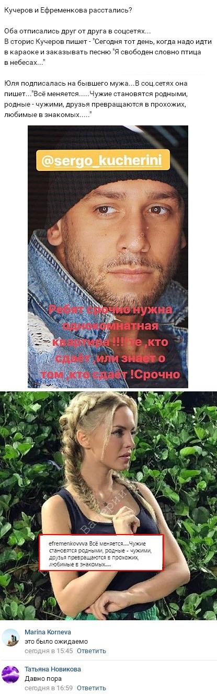Плохие новости от Юлии Ефременковой и Сергея Кучерова