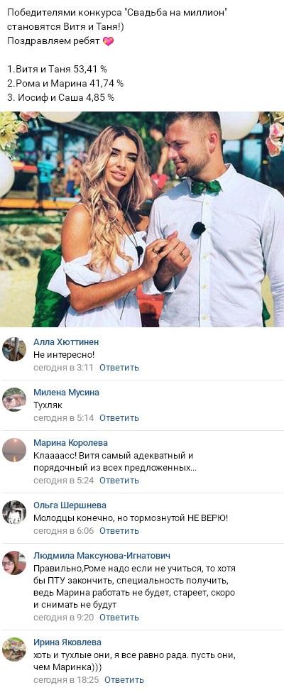Какая из трех пар одержала победу в конкурсе Свадьба на миллион