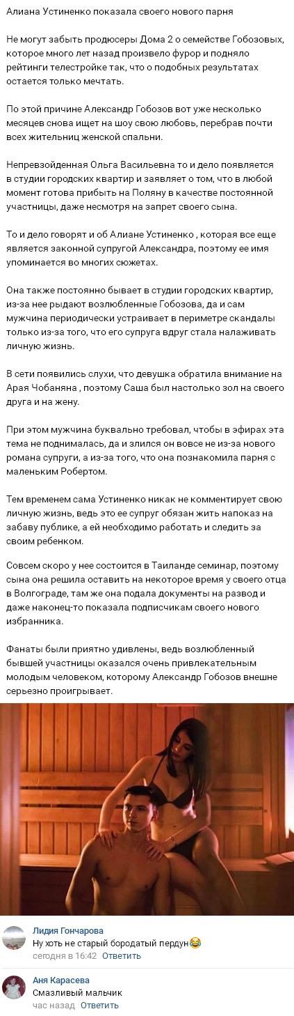 Алиана Устиненко нашла отличный способ насолить Александру Гобозову