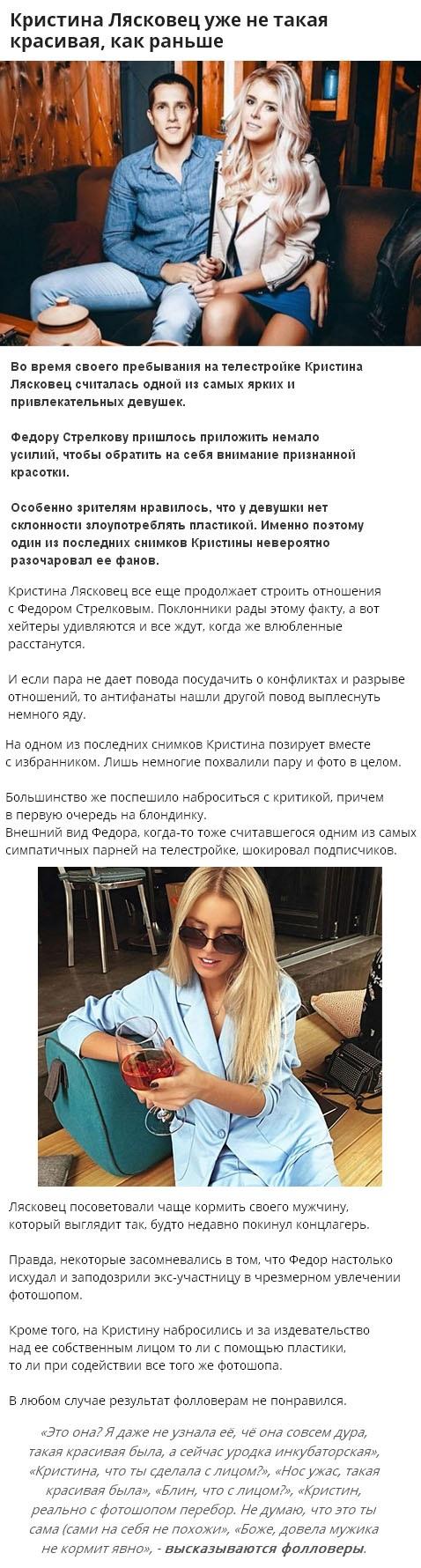Многих шокировал внешний вид Кристины Лясковец