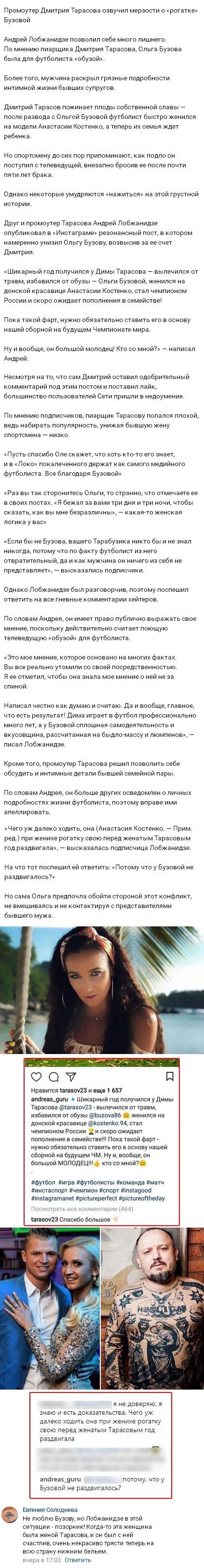 Андрей Лобжанидзе публично прошелся по Ольге Бузовой