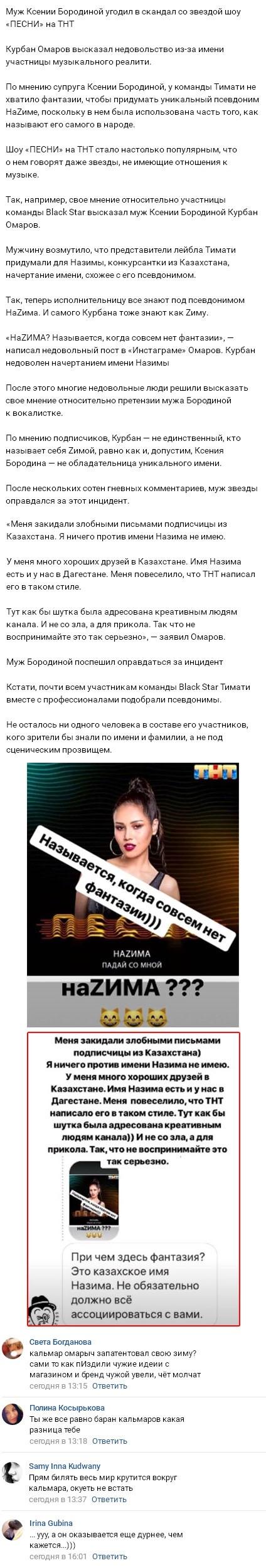 Жители Казахстана возненавидели Курбана Омарова после его высказываний о земляках