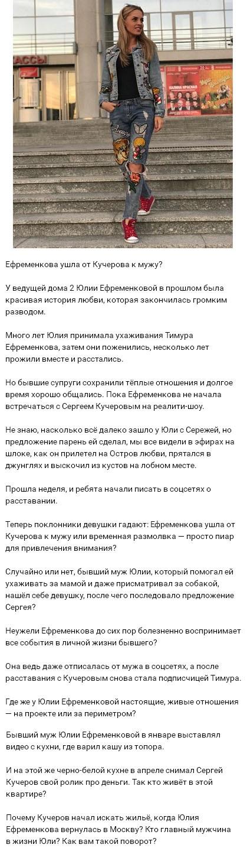 Интересные подробности расставания Юлии Ефременковой и Сергея Кучерова