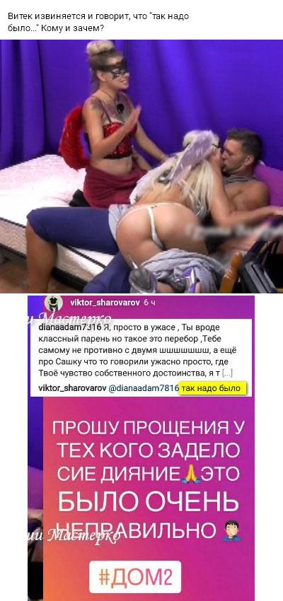 Виктор Шароваров проболтался о событиях развратного ночного эфира