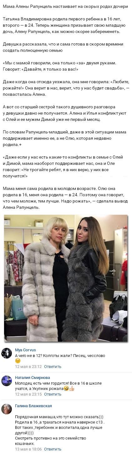 Алёну Савкину принудительно заставляют забеременеть