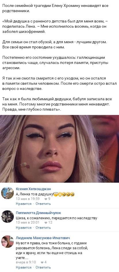 Причина неадекватного и агрессивного поведения Елены Хроминой