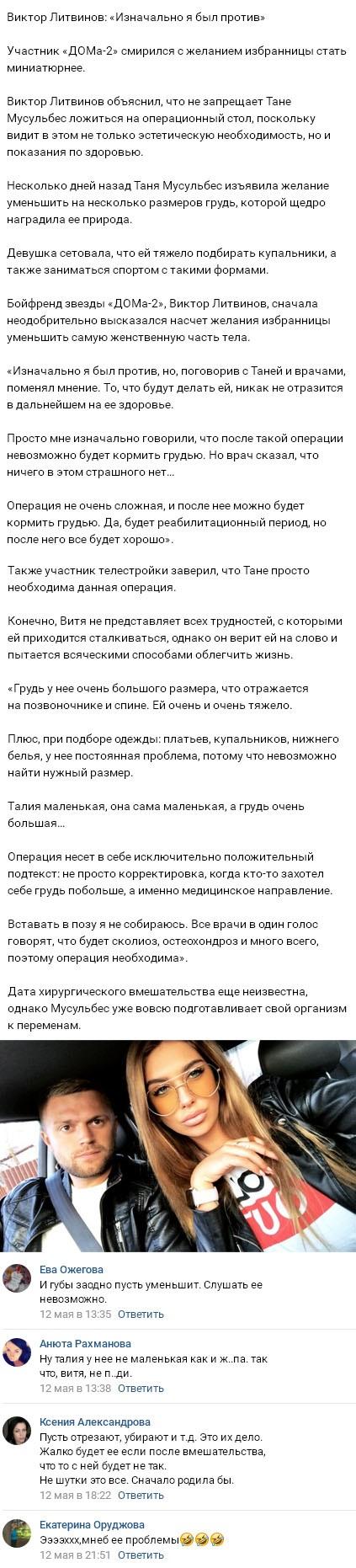 Виктор Литвинов дал согласие на операцию Татьяны Мусульбес