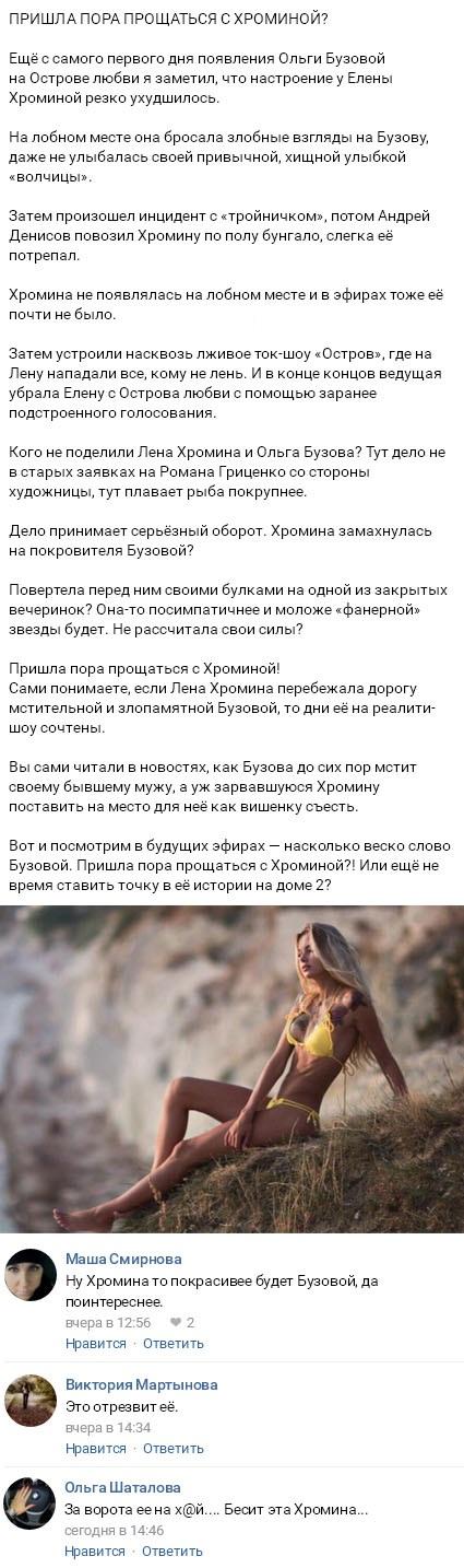 Подробности закадрового конфликта между Ольгой Бузовой и Еленой Хроминой