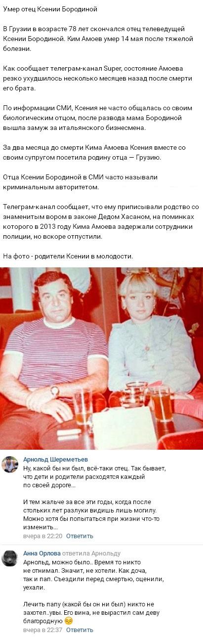 Подробности ужасной трагедии произошедшей в семье Ксении Бородиной