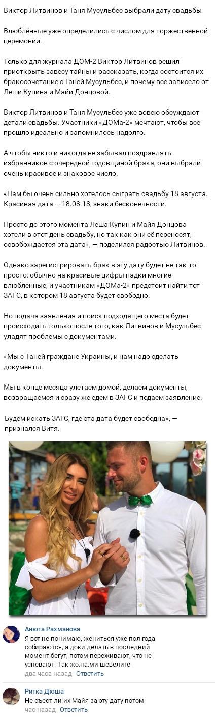 Виктор Литвинов и Татьяна Мусульбес объявили дату свадьбы