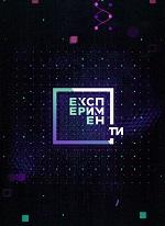 ЭксперименТЫ (8-й выпуск / эфир 26.06.2018) смотреть онлайн