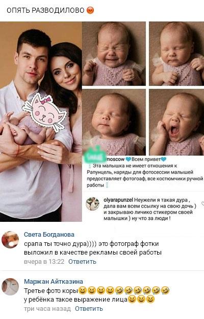 По сети разлетелось фото лица новорожденной дочери Ольги Рапунцель