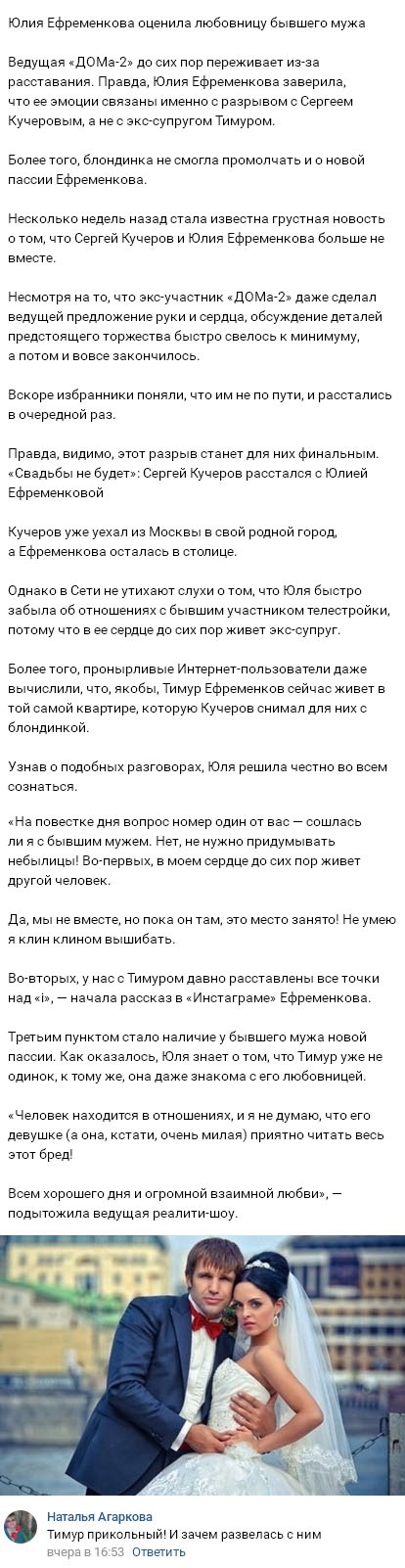 Юлия Ефременкова лишилась работы и была отвергнута бывшим мужем