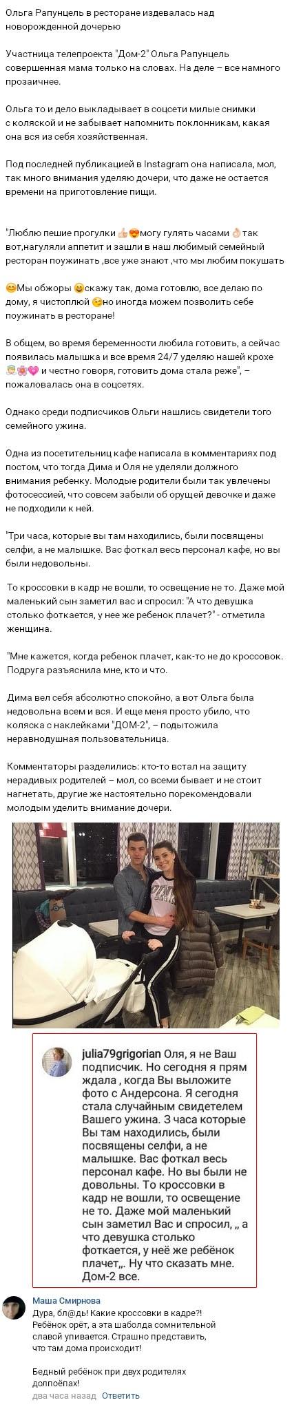Ольга Рапунцель издевалась над новорожденной дочерью в ресторане