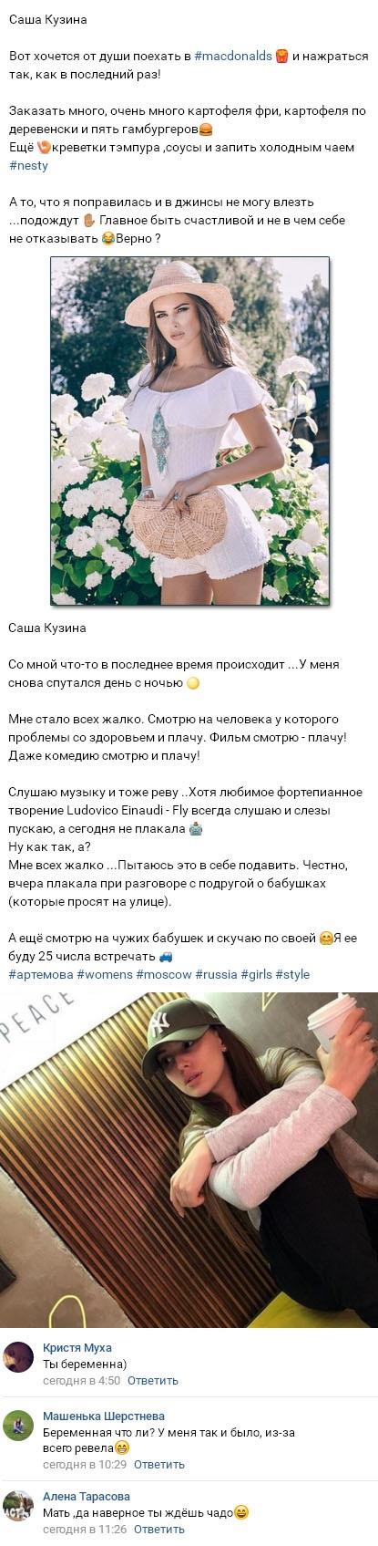 Александра Артёмова больше не может скрывать свою беременность