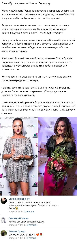 Ольга Бузова публично унизила Ксению Бородину