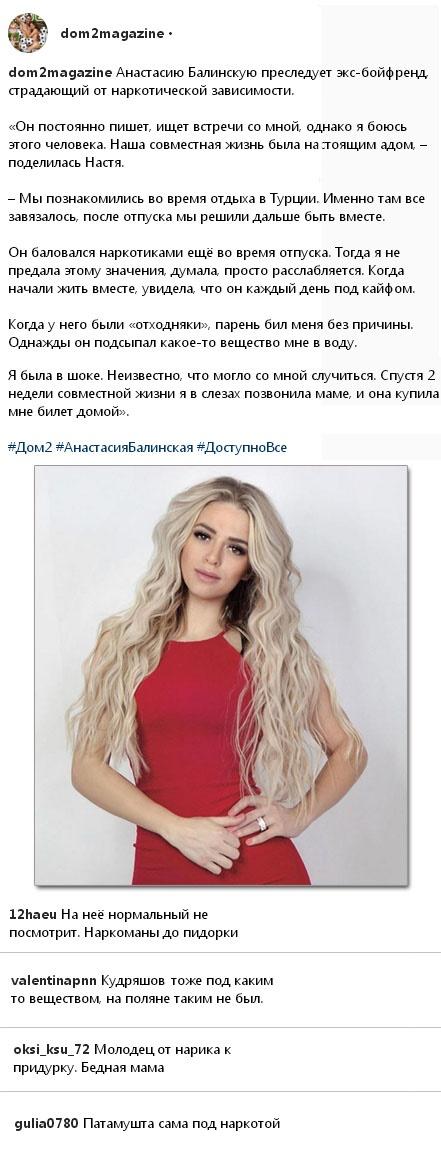 Анастасия Балинская поведала о преследованиях бывшего сожителя