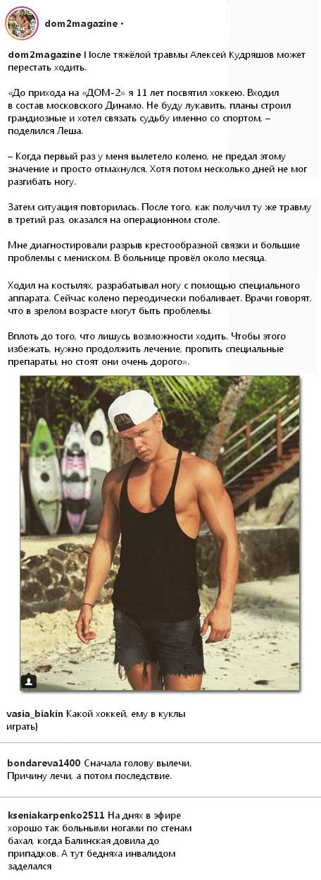 Алексей Кудряшов может остаться инвалидом